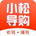 小松导购app软件下载安装 v1.3.0