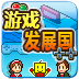游戏发展国+++安卓汉化版游戏下载 v2.0.7