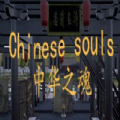 中华之魂游戏最新手机版 v1.0