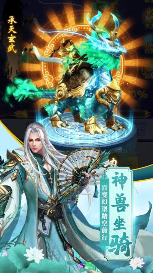诛妖记之山海修仙手游官方安卓版图片1