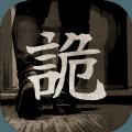 东京诡事游戏官方手机版 v1.0