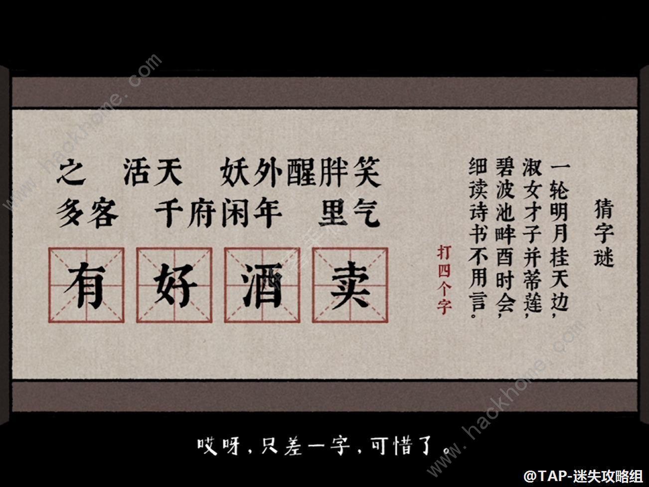 古镜记字谜答案是什么 字谜答案攻略[多图]图片2