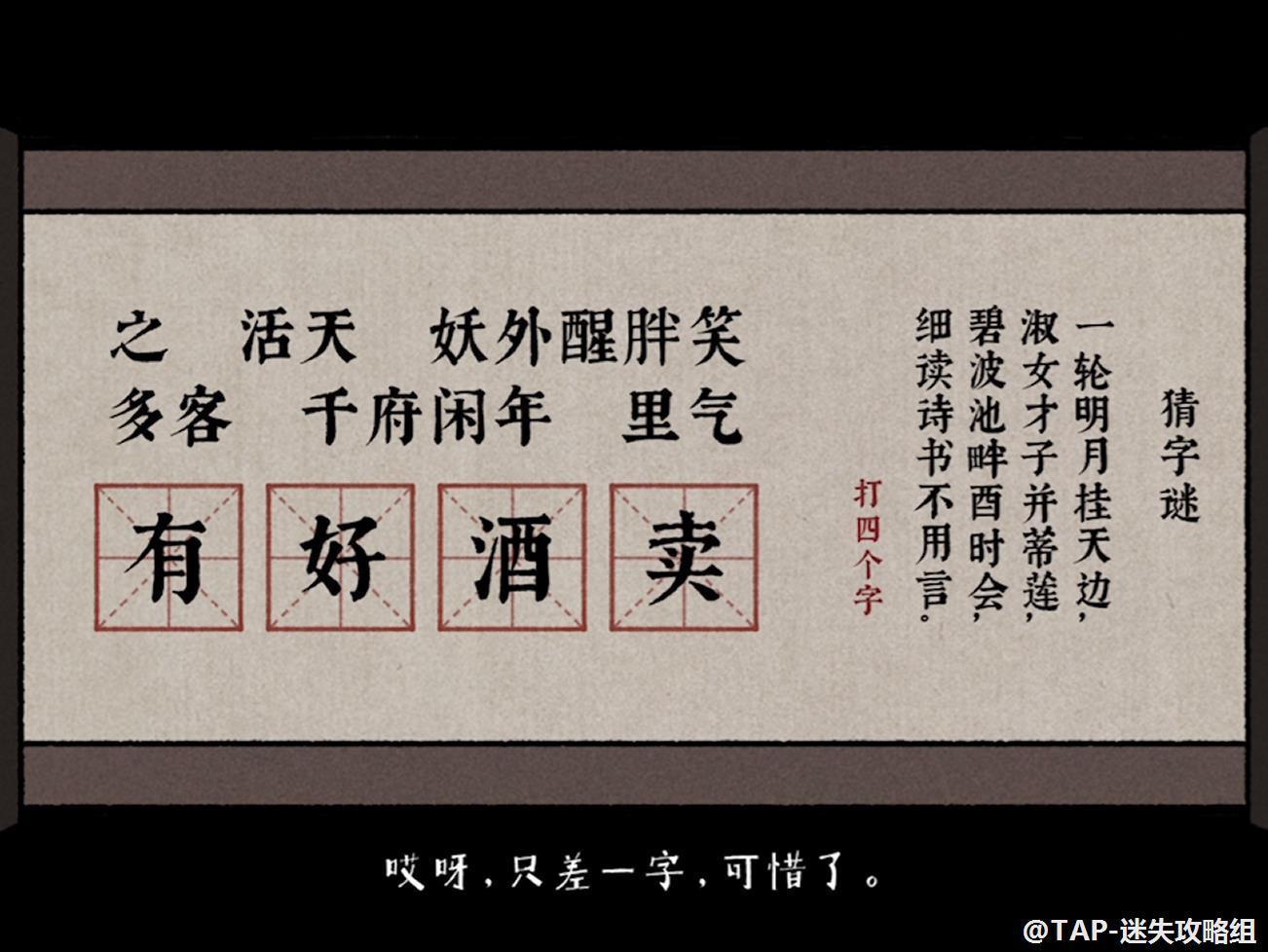 古镜记字谜答案是什么 字谜答案攻略[多图]
