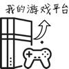 游戏平台模拟器游戏