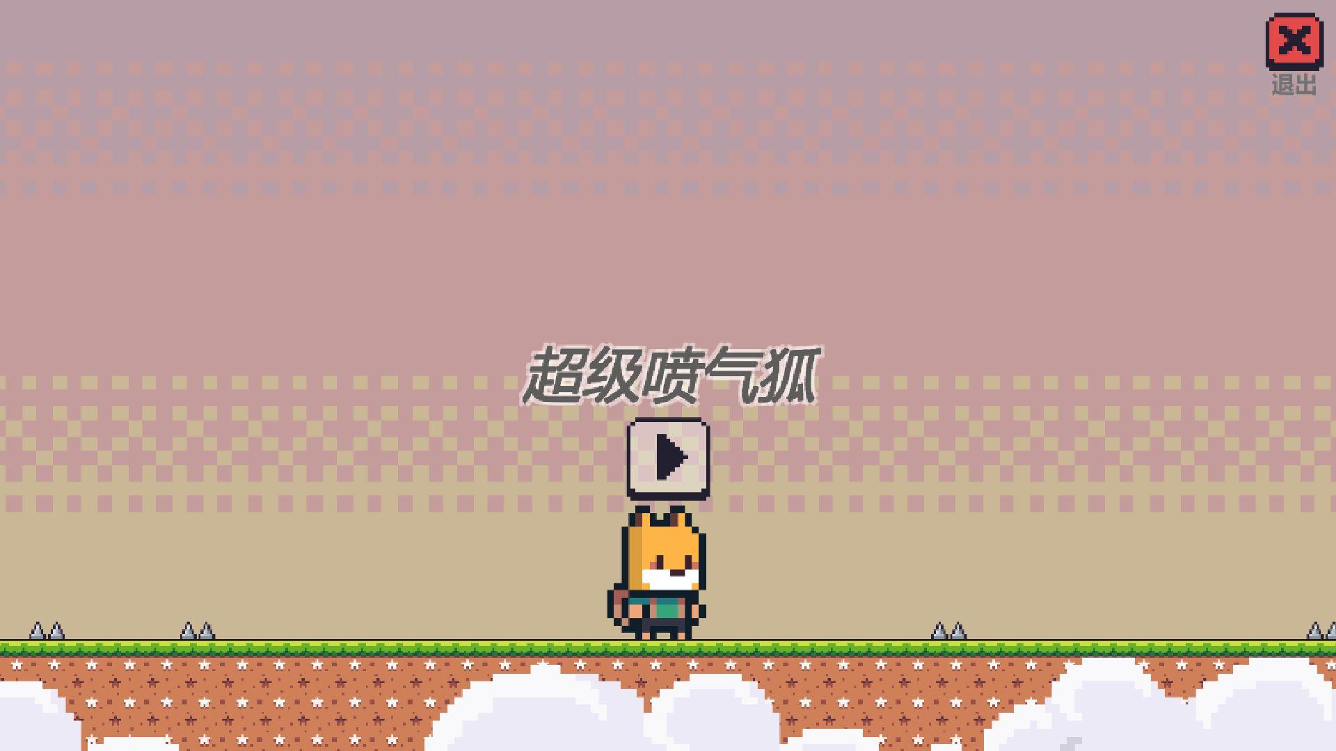 超级喷气狐合集