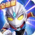 乱斗王者全明星游戏官方正版 v1.0.1