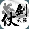 仗剑天涯剑指巅峰手游官方最新版 v1.0.8