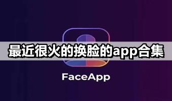 最近很火的换脸app合集