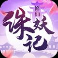诛妖记之山海修仙手游官方安卓版 v1.0