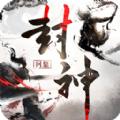 问鼎封神之仙路奇缘手游官方最新版 v1.0