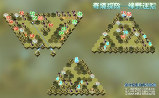 剑与远征绿野迷踪怎么过 绿野迷踪完美通关路线图[多图]