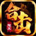 怒火合击手游官方最新版 v1.0