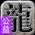 修真杀神恶魔手游官方正版 v1.0