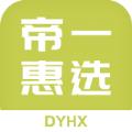 帝一惠选app软件下载 v1.0.4