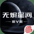 星战前夜无烬星河公测版官方下载 v1.0