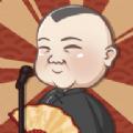 相声小园子红包版游戏下载 3.31.02