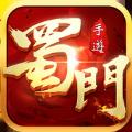 蜀门江湖重生手游官方版 v1.1.0