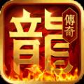 戮天之剑单职业手游最新官方版 v1.0