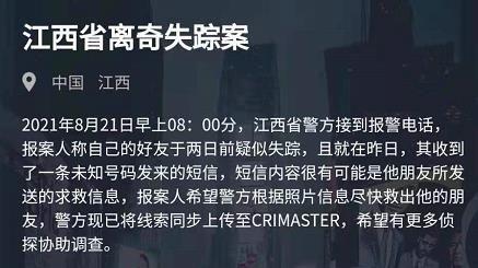 犯罪大师江西省离奇失踪案答案是什么 江西省离奇失踪案答案详解[多图]
