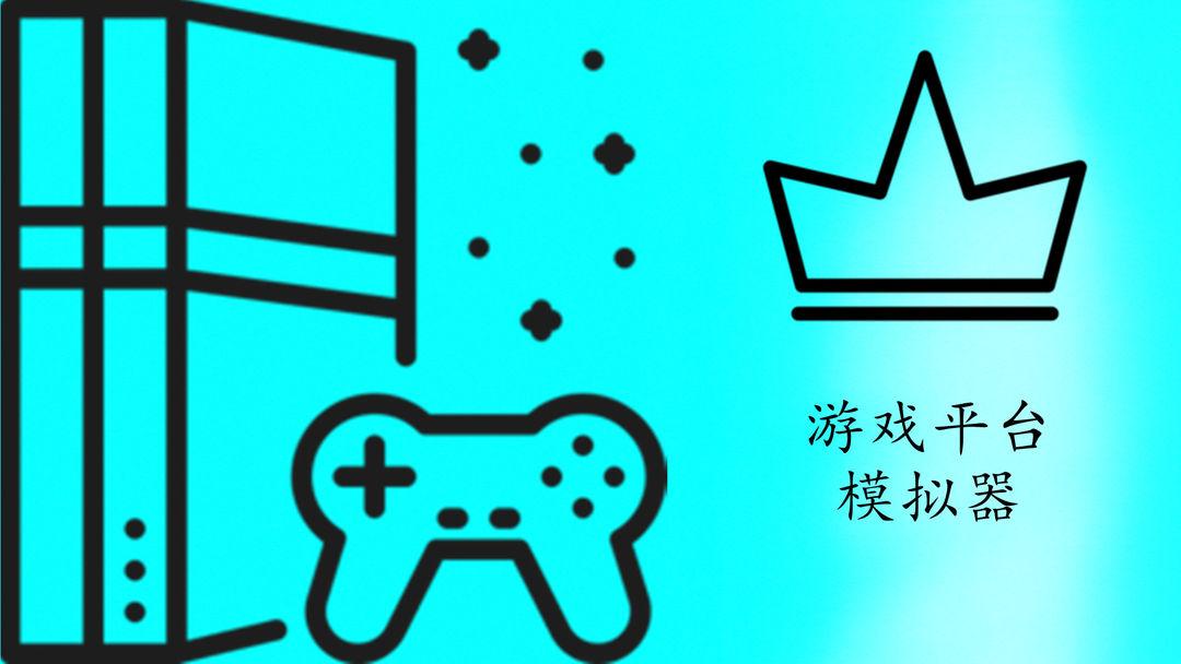 游戏平台模拟器合集