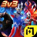 奥特超人王者对决游戏最新官方版 v1.0