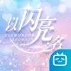 Glamorous Secrets哔哩哔哩游戏官方版下载 v1.0