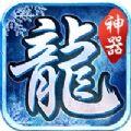冰雪神器之热血挖矿手游官方版下载 v1.2.0