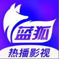 蓝狐影视2021最新版本免费安装官方