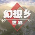 幻想乡世界游戏最新版游戏 v1.0