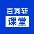 百词斩课堂app官方最新版下载 v1.0.0