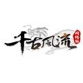 千古风流游戏网络版 v1.0.0