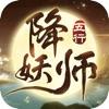 五行降妖师决战异兽手游最新官方版 v1.0