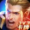 荣耀王者卡牌对战手游官方版 v1.0.1