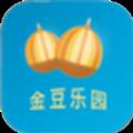 金豆乐园新版本v1.2.2手机下载