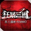 狂暴三国真三国动作MMO单机版游戏 v1.7