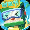 迷你世界童梦仙踪官方最新版 v1.2.5