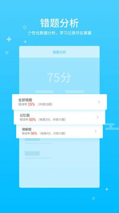 鲲鹏读写app安卓版官方安装图3: