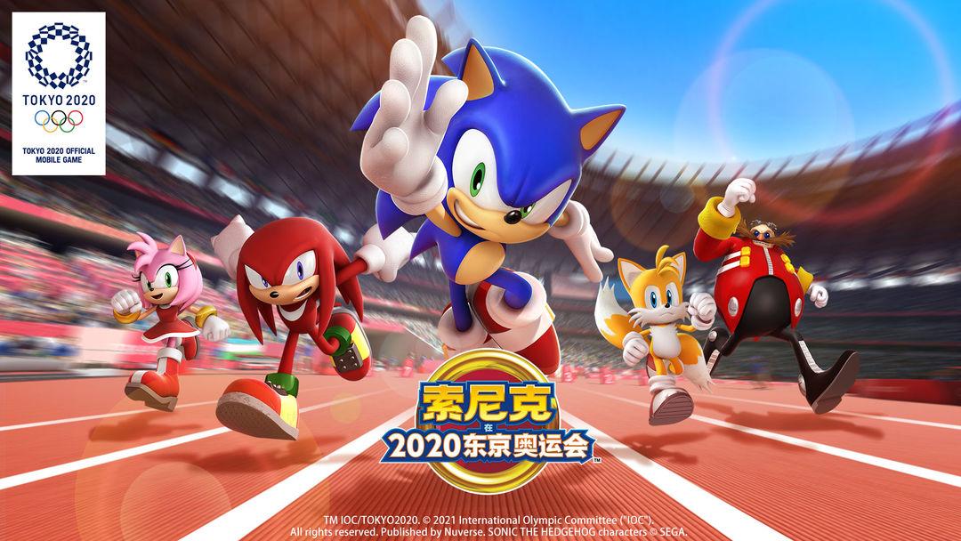 索尼克在2020东京奥运会