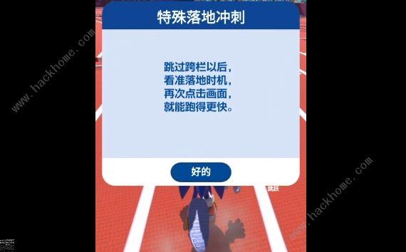 索尼克在2020东京奥运会抓娃娃机怎么过 抓娃娃机操作技巧攻略[多图]图片2
