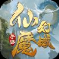 一剑斩仙之仙魔幻域手游安卓官方版 v1.0