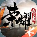 荣耀新三国公测版官方手游下载 v1.0.19.0