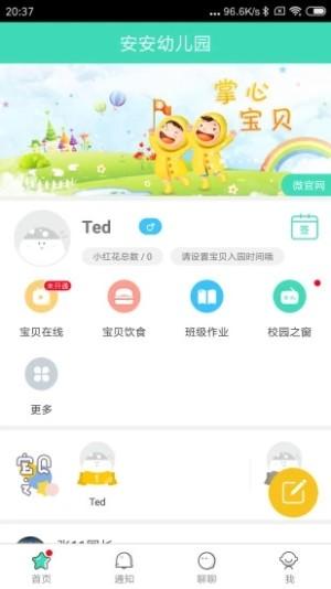 掌心宝贝家长版app下载安装2021图3