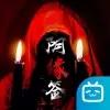 阴缘签哔哩哔哩游戏官方版下载 v1.0