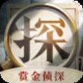 赏金侦探夜半诡影游戏最新版 v1.3.1