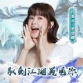 新武侠驭剑江湖游戏官方下载 v1.13
