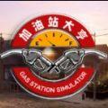 加油站大亨STEAM手游版中文版 v1.0