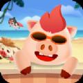开心碰碰猪游戏赚金领红包版 v1.0