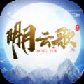 明月云歌手游官方最新版 v1.0