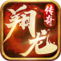 翔龙复古传奇官方正版手游 1.1.0