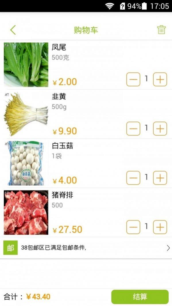 阿里淘菜菜加盟app官方版图2: